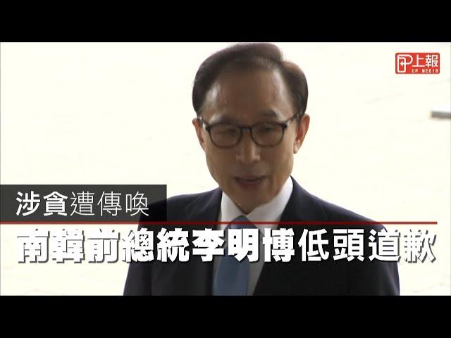 【快訊】南韓法院正式批准逮捕前總統李明博