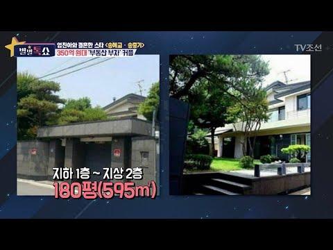 신혼집으로 350억원대 집을 산 송혜교와 송중기?! [별별톡쇼] 14회 20170714