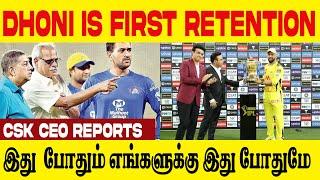 Dhoni Is First Retention | #IPL2022 | #CricTv4u