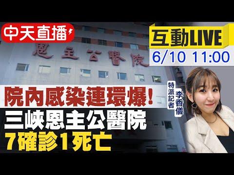 【中天互動LIVE】院內感染連環爆!三峽恩主公醫院7確診1死亡 @中天新聞  20210610