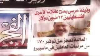 فيلم وثائقي- الدعاية السوداء- كذب الإعلام المصري - 2013 Egypt media propaganda