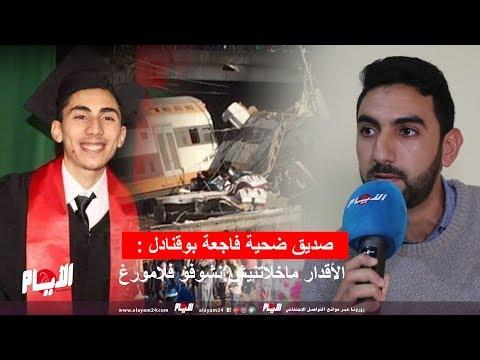 صديق ضحية فاجعة بوقنادل: الأقدار ماخلاتنيش نشوفو فـ
