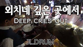 외치네 깊은 곳에서(Deep cries out)드럼(Drum) / 드러머 지성민 (지드럼) Drummer Ji Seongmin (Ji_Drum☆)