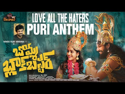 Lyrical video: Puri Jagannadh anthem from Bomma Blockbuster ft. Rashmi Gautam, Nandu