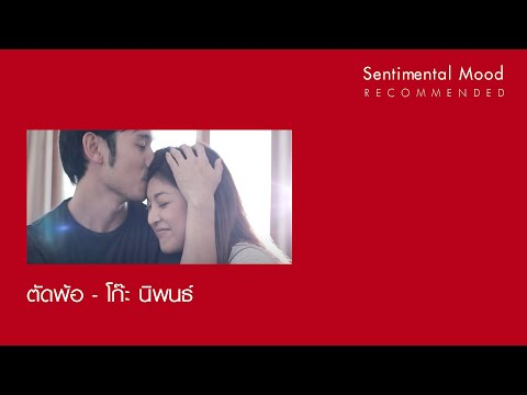 ตัดพ้อ : โก๊ะ นิพนธ์ (Koh Niphon)   Official MV