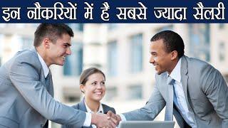 Highest Paid Jobs in India   इन नौकरियों से जुड़े लोगों की सैलरी होती है सबसे अच्छी   Boldsky