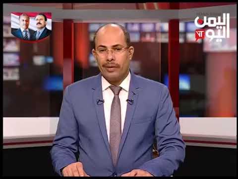 قناة اليمن اليوم - نشرة الثامنة والنصف 10-07-2019