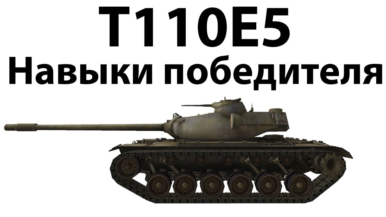 T110E5 - Навыки победителя