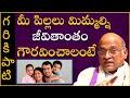మీ పిల్లలు మిమ్మల్ని జీవితాంతం గౌరవించాలంటే? | Garikapati Narasimha Rao Latest Speech | 2021