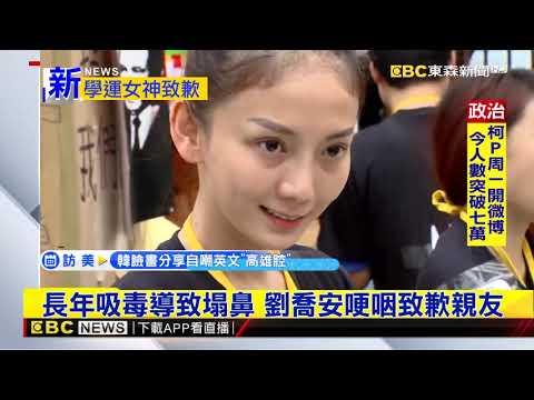 最新》劉喬安吸毒鼻塌 直播公開近況懺悔致歉