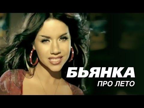 Бьянка - Про лето [Official Music Video] (2007)