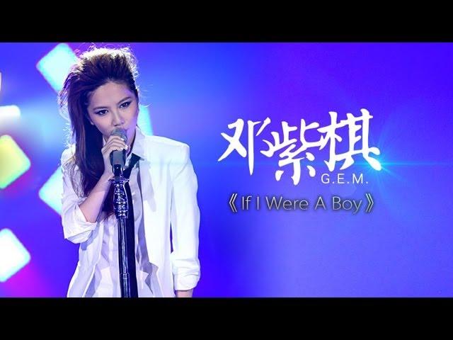 我是歌手:第二季-第5期-邓紫棋G.E.M挑