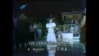 ЛИЛИ ИВАНОВА И ТРИО БУТИК: ТЕЖКА СВАТБА / LILI IVANOVA, TRIO BUTIK