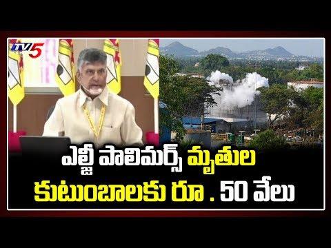 Chandrababu announces Rs 50K ex gratia for kin of LG Polymers gas leak deceased