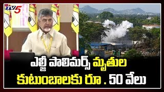 Chandrababu announces Rs 50K ex gratia for kin of LG Polym..