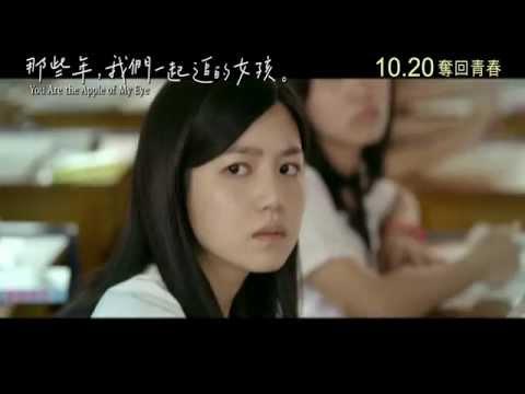 《那些年,我們一起追的女孩》 特別版香港預告