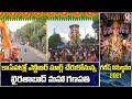 Khairatabad ganesh Shobha Yatra To Reach NTR Marg In Shortly | V6 News