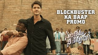 Sarileru Neekevavaru Latest Blockbuster Hit Promo- Mahesh ..