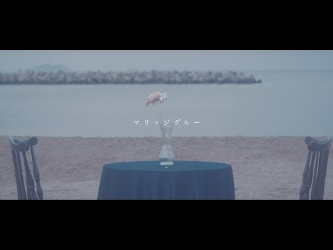 LONE − マリッジグルー (Official Music Video)