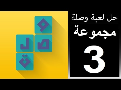 حلول لعبة وصلة الشهيرة المجموعة الثانية عشر 12 Videomovilescom
