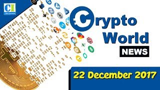 Crypto World News ( Hindi ) - 22 December 2017