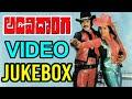 Adavi Donga Movie Video Songs Jukebox || Chiranjeevi, Radha || Volga Videos