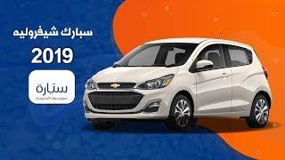 شيفروليه سبارك Chevrolet Spark 2019     -