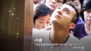 Phép Lạ Tượng Đức Mẹ Tại (Hàn Quốc)