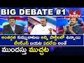 Debate: Has Uttam fallen for KCR 'Early Poll' Ploy?
