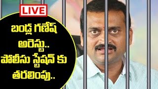 Bandla Ganesh Arrested..
