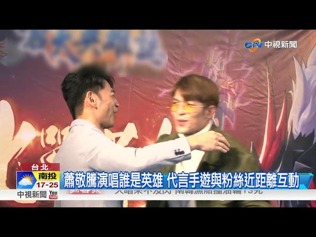 蕭敬騰演唱誰是英雄 代言手遊與粉絲近距離互動