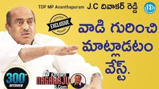 Anantapur TDP MP JC Diwakar Reddy Exclusive Interview || మీ iDream Nagaraju B.com #300