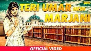 Teri Umar Mein Marjani – Raj Mawer – Mohini Pate