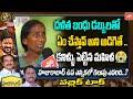 Huzurabad Public Talk | Woman Shed Tears On KCR Dalitha Bandhu | Etela Rajender | TRS Vs BJP |YOYOTV