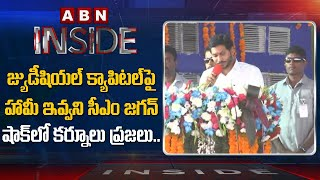 CM YS Jagan Silence On Judicial Capital Announcement In Ku..