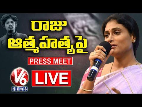 YS Sharmila Press Meet on Singareni r*pe accused suicide- LIVE