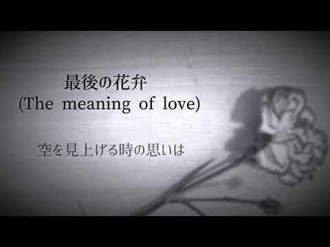 【歌詞付き】最後の花弁 (The meaning of love) / EGOIST 《 はるた cover 》