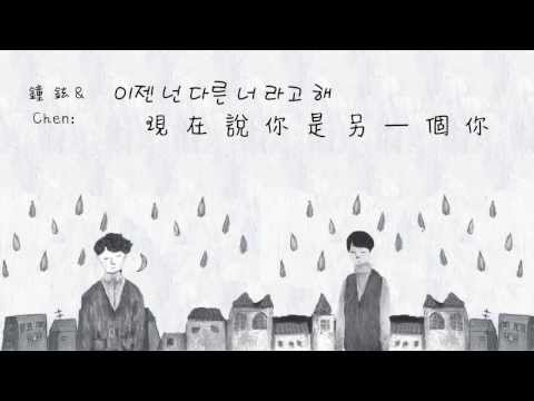 [韓中字] S.M. THE BALLAD(鐘鉉&Chen) - 一天(A Day Without You)