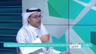 وزارة الصحة | برنامج ما وراء الخبر | لقاء مع الدكتور الفاتح الطيب عبد ...