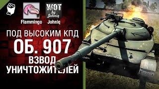 Объект 907 - Взвод уничтожителей! - Под высоким КПД №46