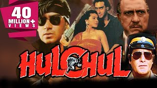 Hulchul (1995) Full Hindi Movie | Vinod Khanna, Ajay Devgn, Kajol, Ronit Roy, Kader Khan