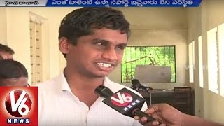 Govt Blind School Students Facing Problems In Hyderabad | Special Focus | V6 News