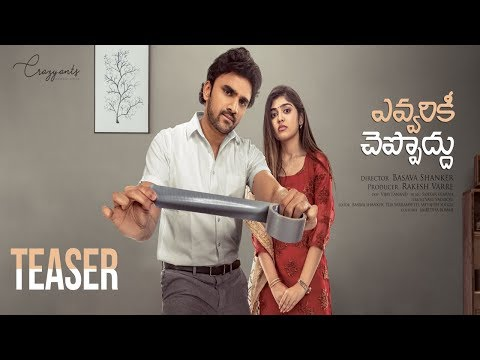 Evvarikee Cheppoddu Movie official teaser