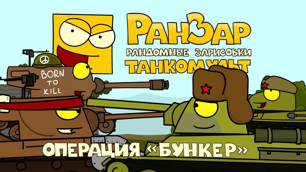 Танкомульт: Операция Бункер. Рандомные Зарисовки.
