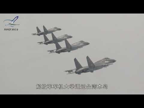 台媒:解放军一旦用50至100架战机飞台海,美国和蔡英文就都凉凉
