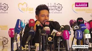 محمد حماقي : هذه هي الأصوات المغربية التي تطربني     -