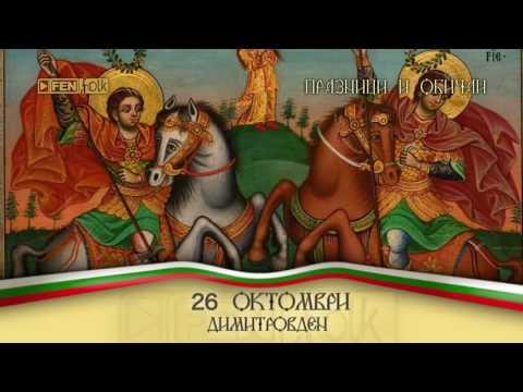 26.10. - Димитровден