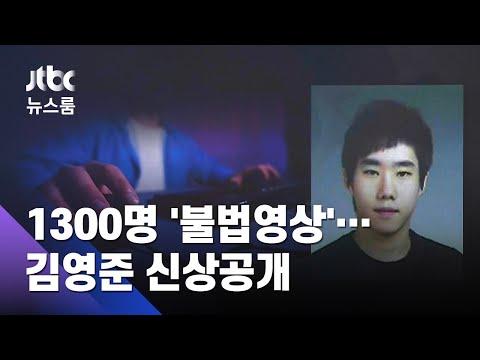 여성인 척 접근해 1300명 '불법영상'…김영준 신상공개 / JTBC 뉴스룸