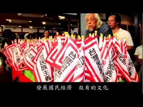 台灣民族主義(詞:史明、曲:王明哲)