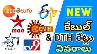 New Prices of Telugu TV Channels List | TRAI New Rules Explained | Cable TV | DTH | Telugulo